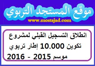 انطلاق التسجيل القبلي لمشروع تكوین 10.000 إطار تربوي موسم 2015 - 2016