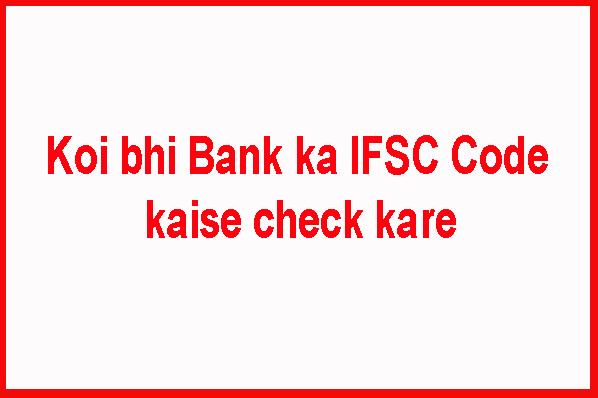 Koi bhi Bank ka IFSC Code kaise check kare