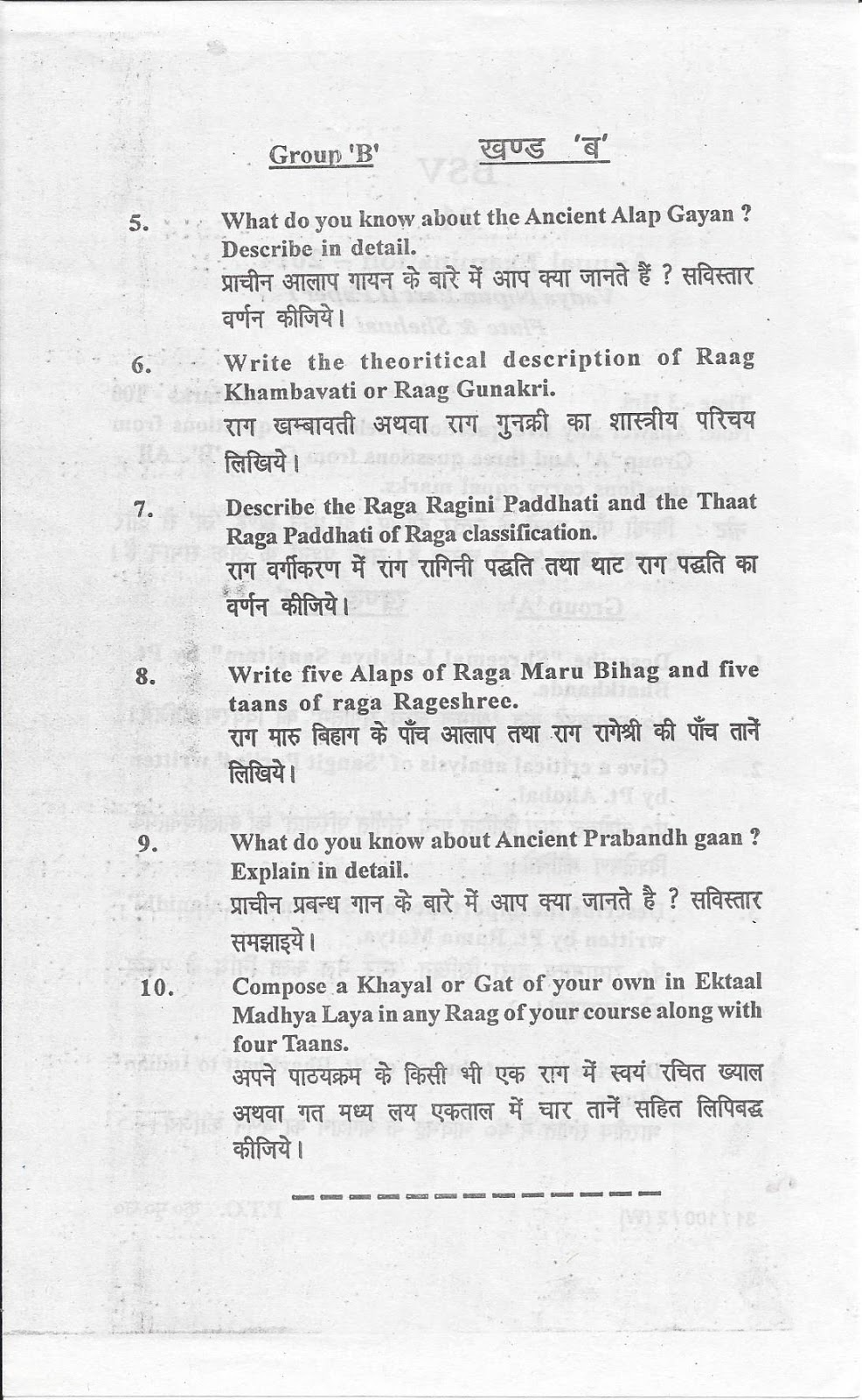 Old Question Papers of Music Examination: Vadya Nipun