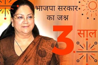 राजस्थान: वसुंधरा सरकार मना रही 3 साल का जश्न, कांग्रेस मांग रही हिसाब