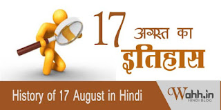 17-august-Aaj-Ka-itihaas-History