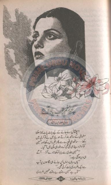 Free download Kuch zakham ajab yaad aye novel by Atiya Hidayat Ullah pdf