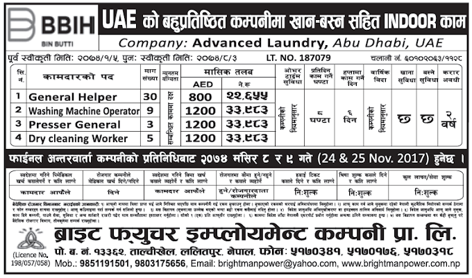 Jobs in UAE for Nepali, Salary Rs 33,983