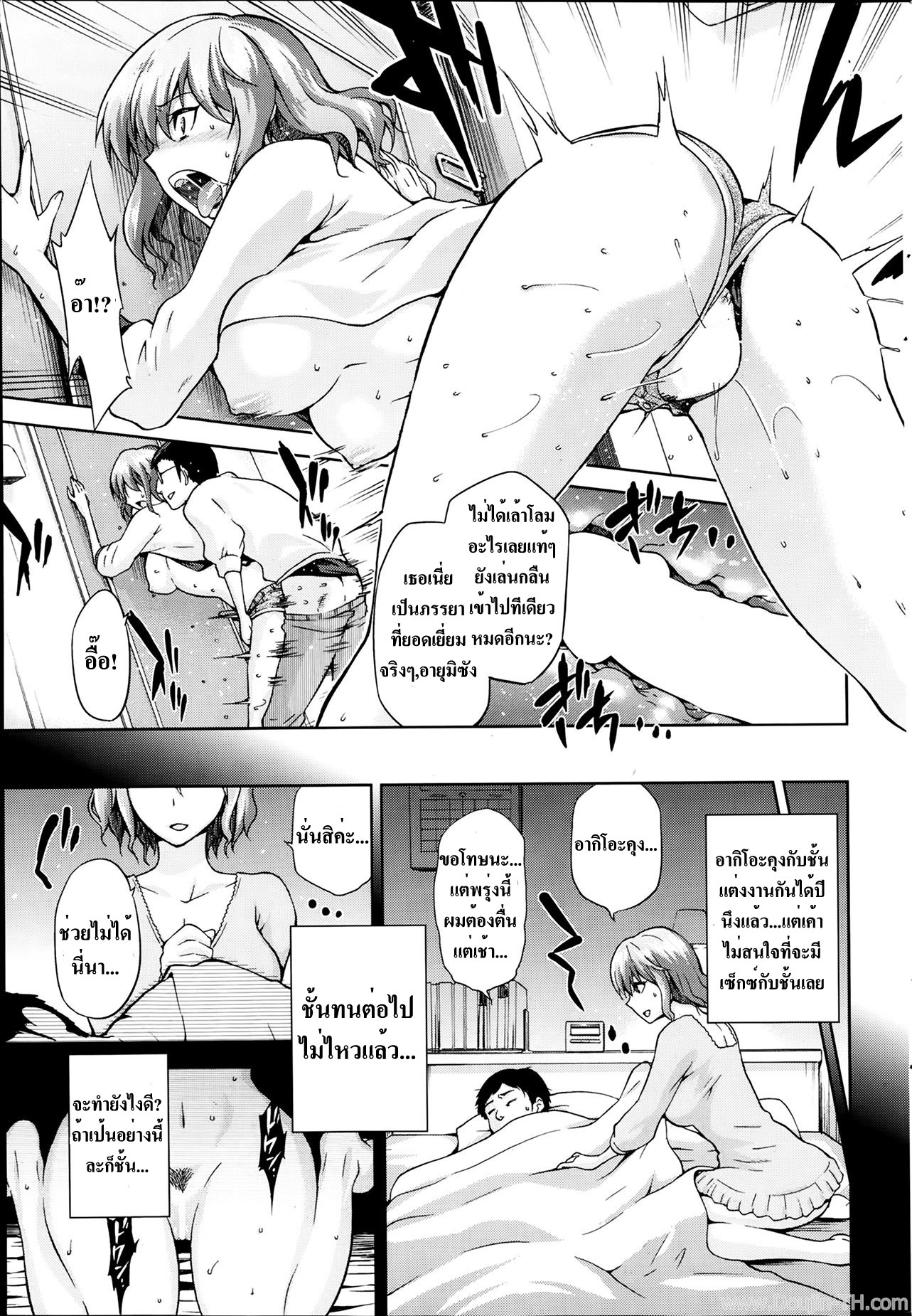 ขอแอ้มแฟนน้องชาย - หน้า 3