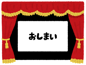 gekijou_end_oshimai.png