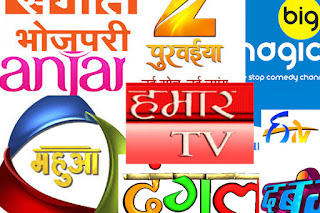 List of all Bhojpuri TV Channel
