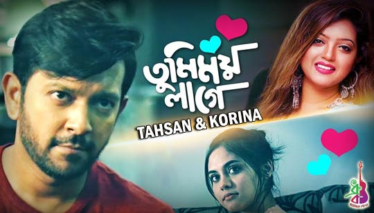 Tumimoy Lage Lyrics by Tahsan khan And Kornia Featuring Sadiya Suchita