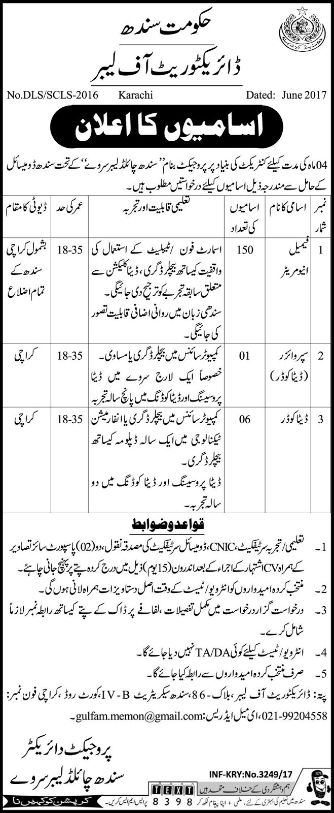 Contract Basis Jobs In Labour And Human Resource Department Sindh 24 June 2017