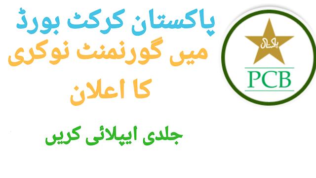 Pakistan Cricket Board Jobs 2021 Online Apply