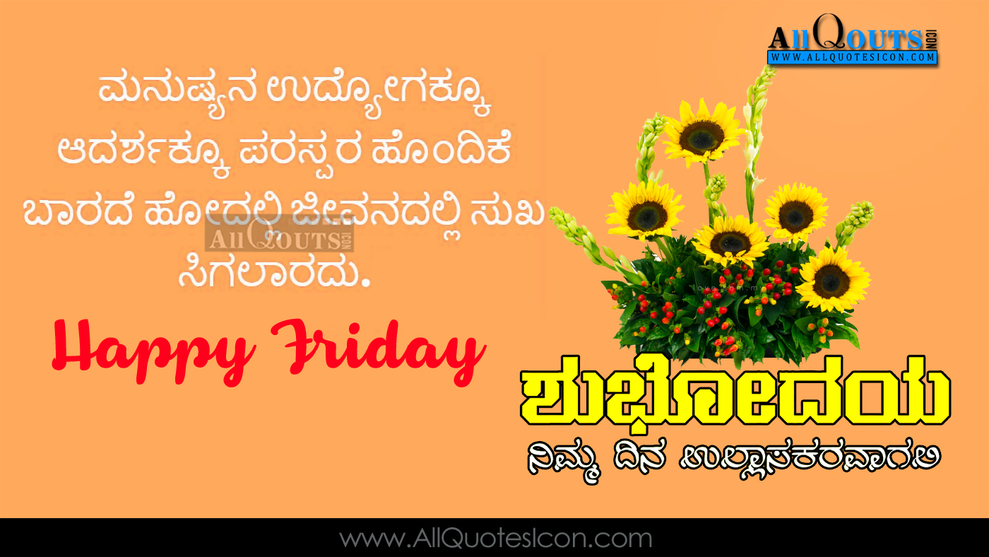 Happy Friday Quotes Images Best Kannada Good Morning Wallpapers