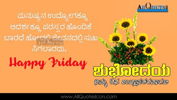 New Good Morning Life Quotes Kannada
