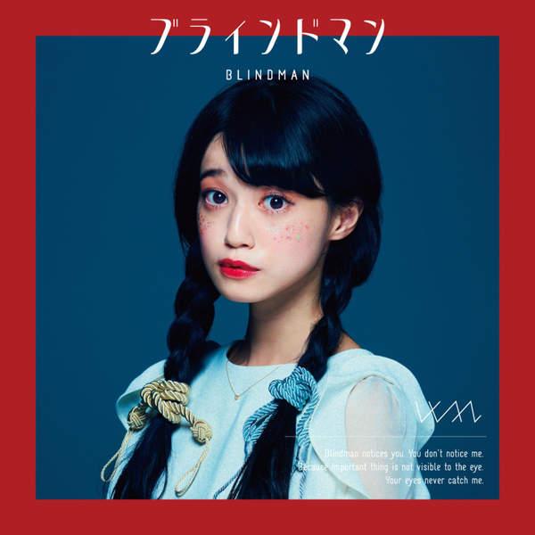 [Album] 綿めぐみ – ブラインドマン (2016.02.03/MP3/RAR)