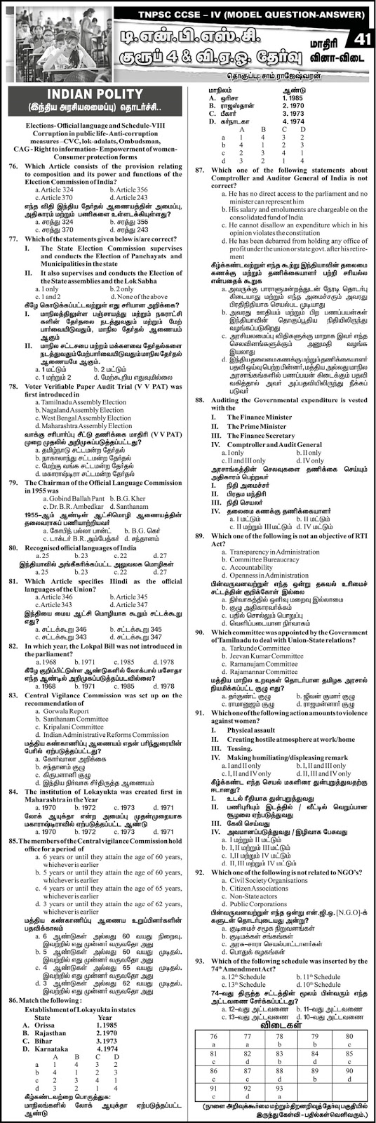 TNPSC Group 4 Indian Polity Questions Tamil (Dinathanthi Jan 7, 2018) Download as PDF
