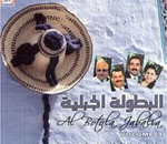 Al Botola Al Jabalia-Vol 3