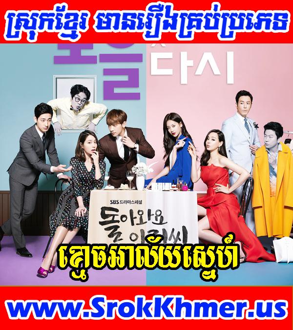 Khmoach Alay Sne 32 END - Please Come Back, Mister (2016) - Khmer Movie - Movie Khmer - Korean Drama