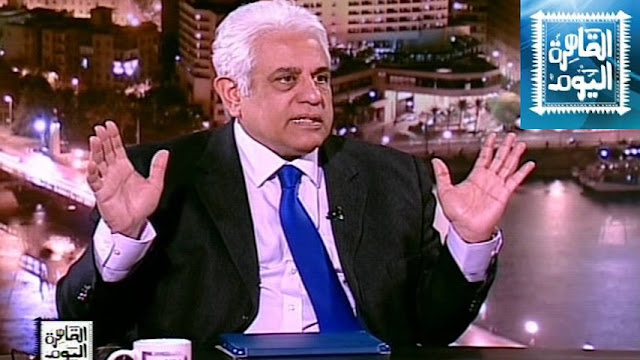 مشاهدة عمرو اديب حلقة الأربعاء