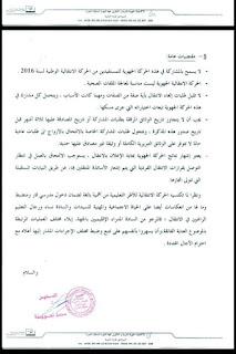 جهة العيون الساقية الحمراء:صدور مذكرة الحركة الانتقالية الجهوية  2016 (24-29 يونيو)