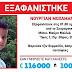 Τι λένε οι ιατροδικαστές για τον θάνατο του 7χρονου στον Σκαραμαγκά - Συνελήφθησαν οι γονείς του