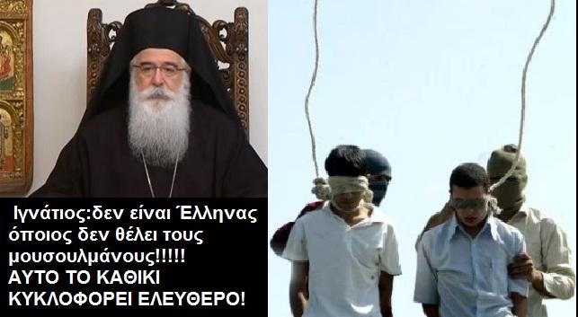 ΣΤΗΝ ΕΥΡΩΠΗ ΜΟΥΣΟΥΛΜΑΝΟΣ ΣΗΜΑΙΝΕΙ … «ΕΥΛΟΓΙΑ», ΣΤΟ ΠΑΚΙΣΤΑΝ ΧΡΙΣΤΙΑΝΟΣ ΣΗΜΑΙΝΕΙ… ΚΡΕΜΑΛΑ!!!!!
