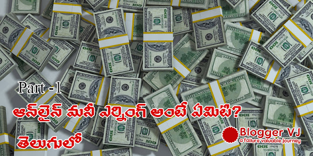 what is online money earning in telugu