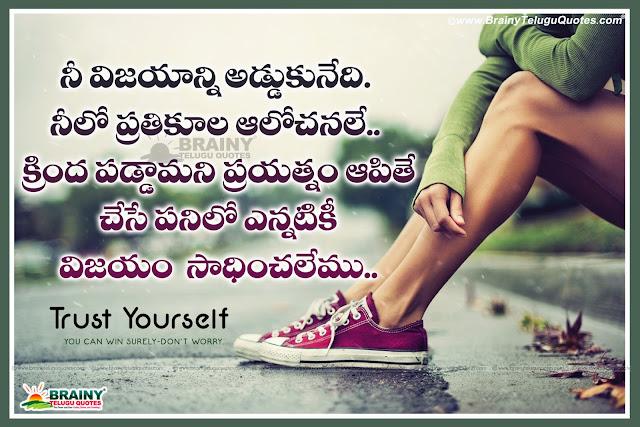 Telugu Success Sayings Inspirational Wallpapers