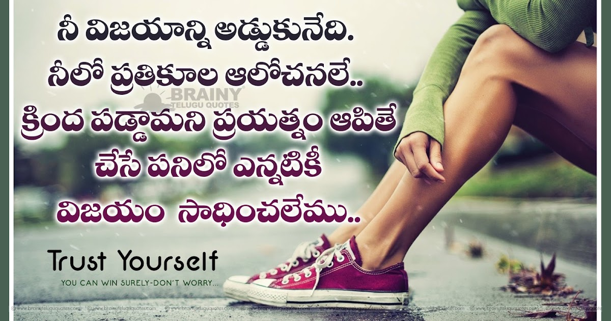 Telugu Success Sayings Inspirational Wallpapers ...