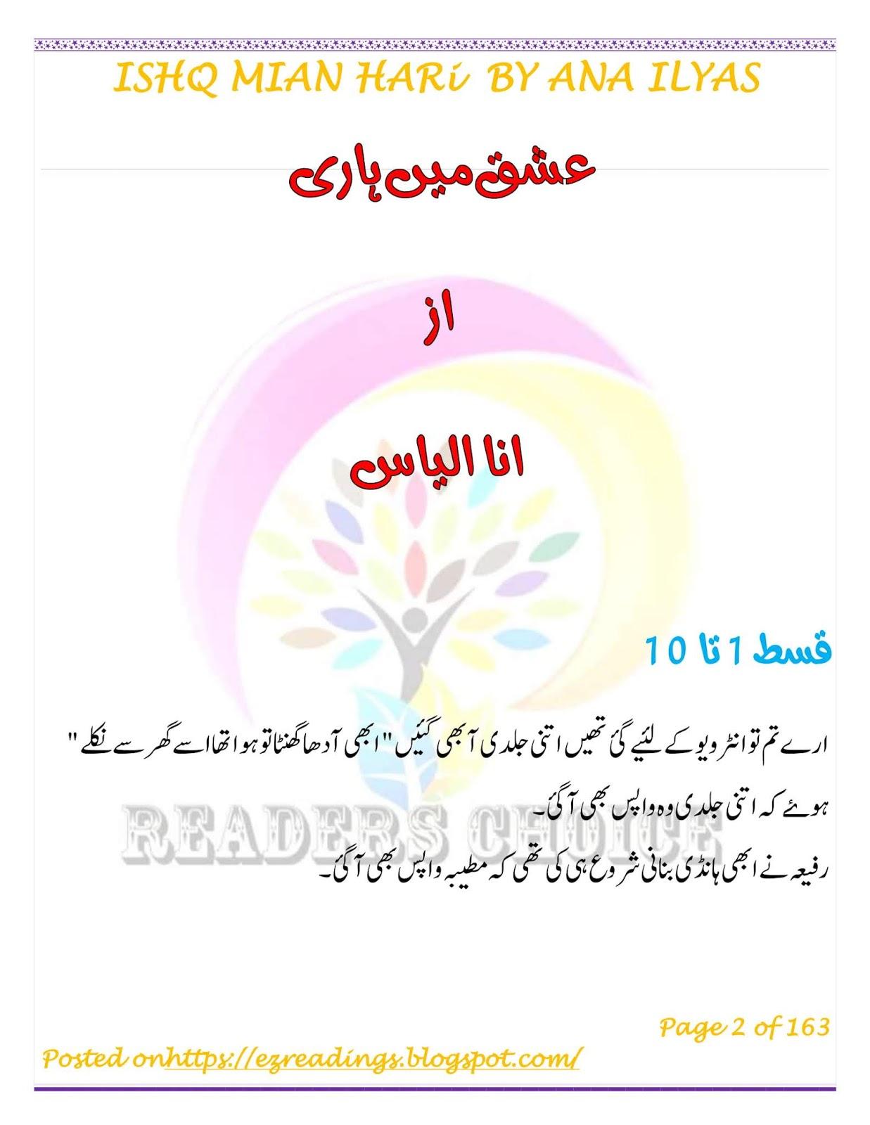 Ishq Main Hari By Ana Ilyas Complete Forced Marriage Novel | Likhatvila