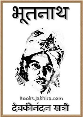 Bhootnath upnyas by devkinandan khatri