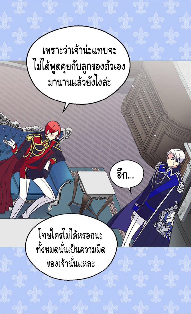 The Abandoned Empress - หน้า 16