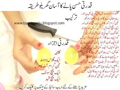 face whitening in Urdu Hindi