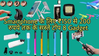 Top-8-gadget jinko aap 200 Rupay me kharid sakte ho