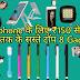 Top 8 Gadget जिनको आप 200 रुपये में खरीद सकते हैं ।
