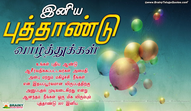 Tamil Quotes, Tamil New Year Greetings, Best happy New Year Greetings Quotes