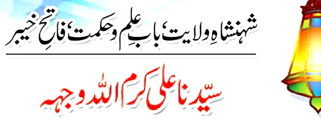 21st Ramadaan : Hazrat Saiyyidinaa 'Alee [Radiyal Laahu 'Anhu]