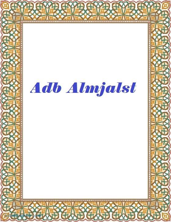 Adb Almjalst