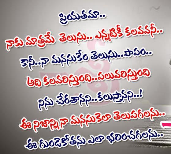 Love Feeling Quotes In Telugu: Telugu Photo Messages
