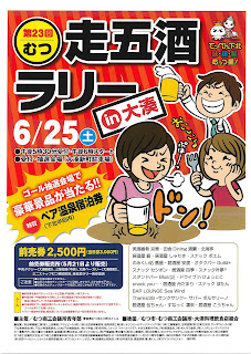 Mutsu Hashigo* Sake Rally in Ominato 2016 poster 平成28年 第23回 走五酒ラリーin大湊 ポスター
