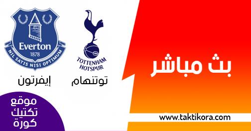 مشاهدة مباراة توتنهام وإيفرتون بث مباشر 12-05-2019 الدوري الانجليزي