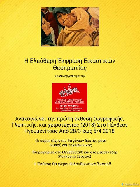Ηγουμενίτσα: Έκθεση ζωγραφικής, γλυπτικής και χειροτεχνίας