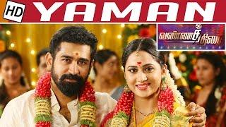Yaman Movie review | Vijay Antony | Vannathirai – Priyadharshini