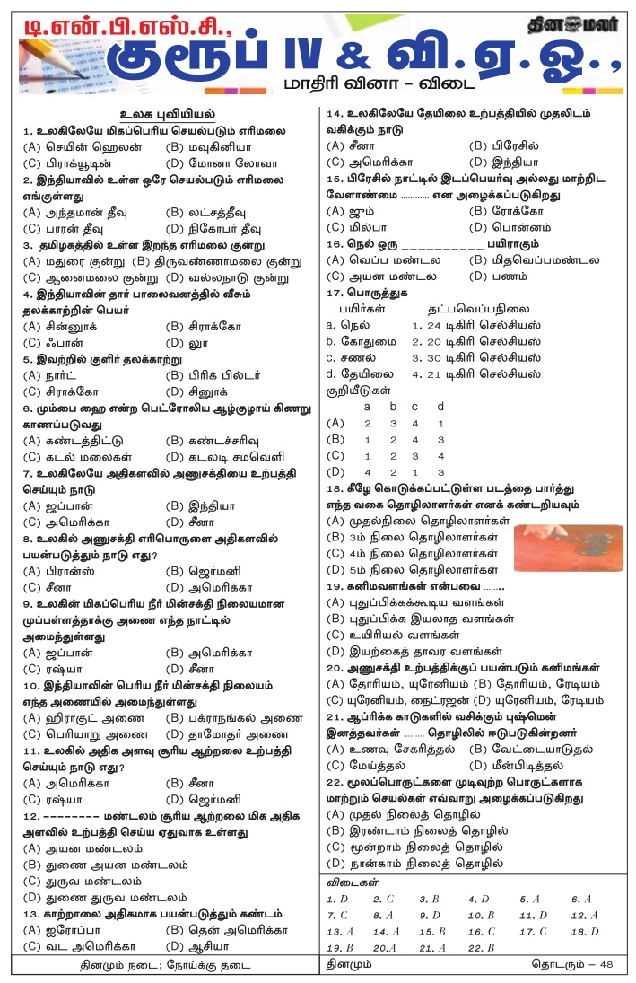 TNPSC Group 4 Geography Questions Tamil (Dinamalar Jan 4, 2017) Download as PDF