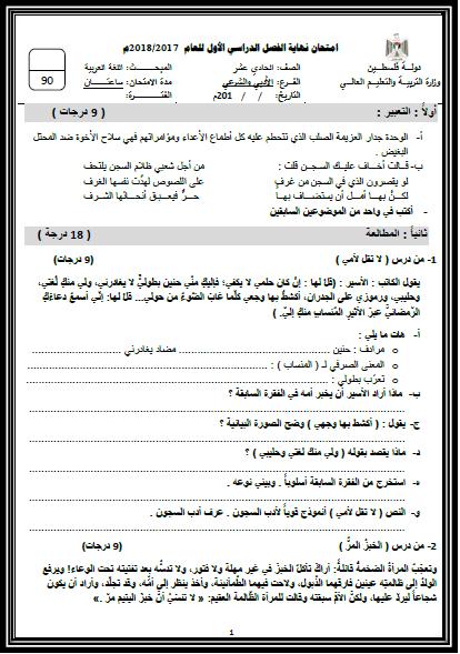 امتحان نهاية الفصل الثاني لغة عربية صف ثامن فصل أول 2019