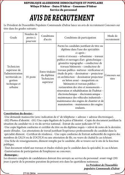 إعلان مسابقة توظيف ببلدية أدرار