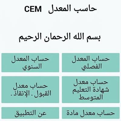 حاسب معدل CEM