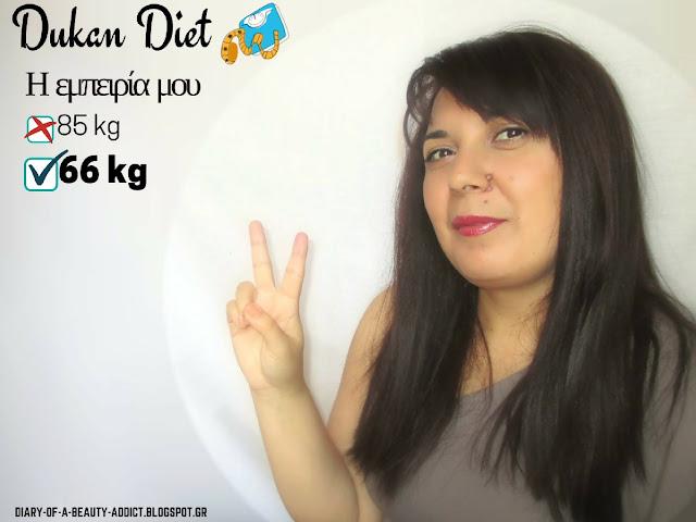 Dukan Diet║Η εμπειρία μου