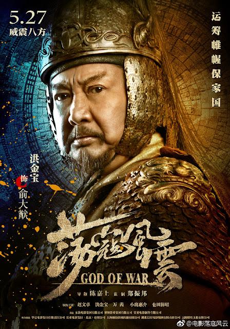 God of War c-movie