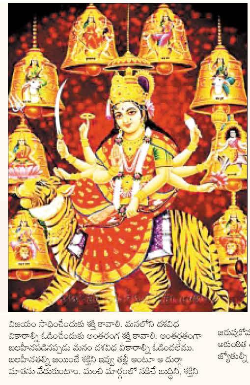 dasara telugu essay इस article में हमने आपके लिए dussehra (vijayadashami) essay in hindi यानि कि विजयदशमी (दशहरा.