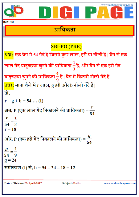 DP | PROBABILITY | 22 - APR - 17 | IMPORTANT FOR SBI PO