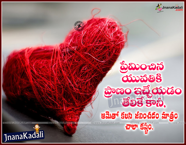 Here is  Nice and New Happy Valentine's Day Messages in Telugu Language, Telugu Valentine's Day Quotations for Boyfriend, Valentine's Day Messages in Telugu for Lover, Valentine's Day Wishes in Telugu, Valentine's Day Best E-Cards online, Top Popular Valentine's Day Wishes and Greetings Free, Inspiring Valentine's Day Love Quotes in Telugu with Wallpapers.