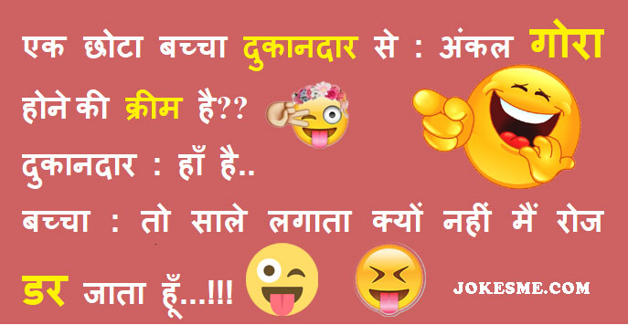 Short Hindi Funny Jokes SMS